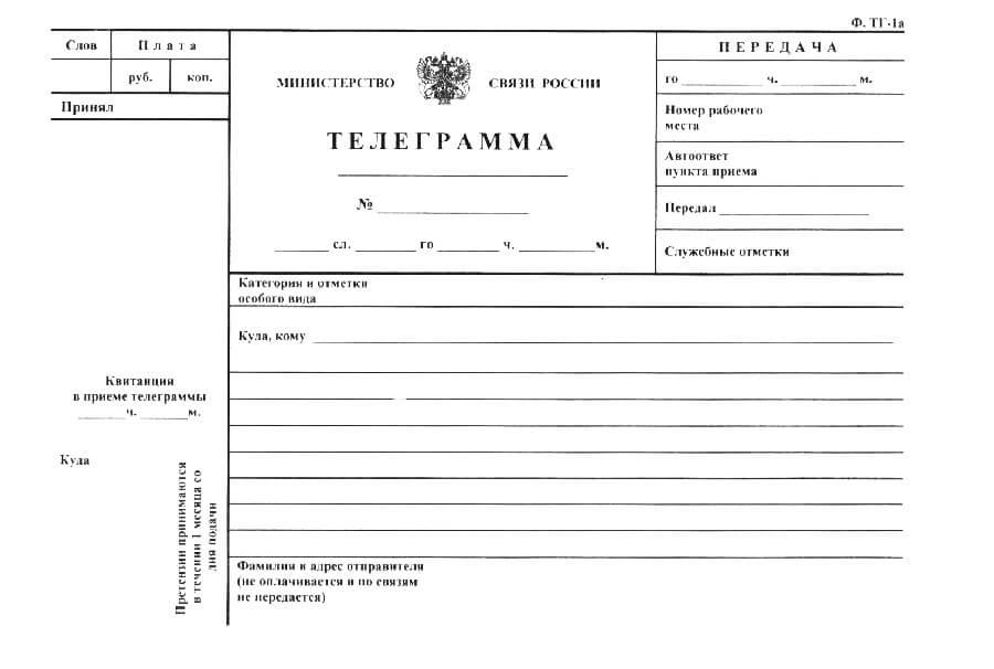 Бланк телеграммы