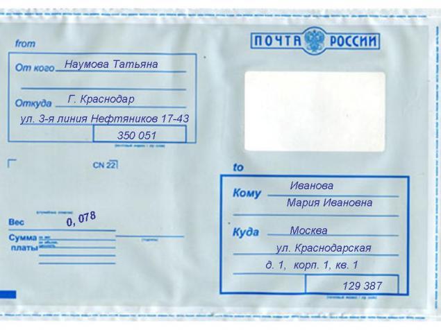 Заполнение конверта