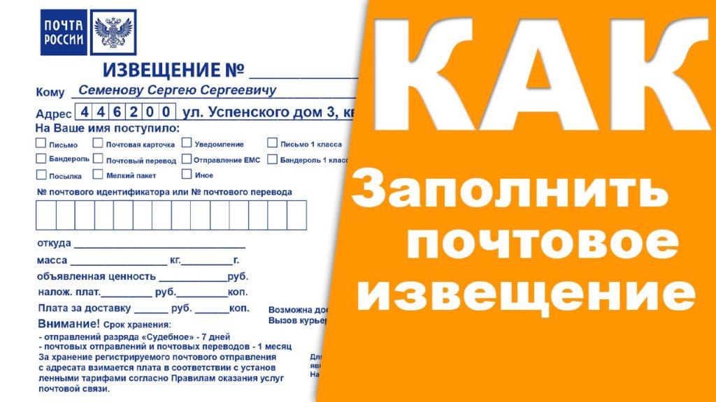 Извещение Почты России