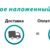 Подробно о принципе работы наложенного платежа Почты России: отправка, получение