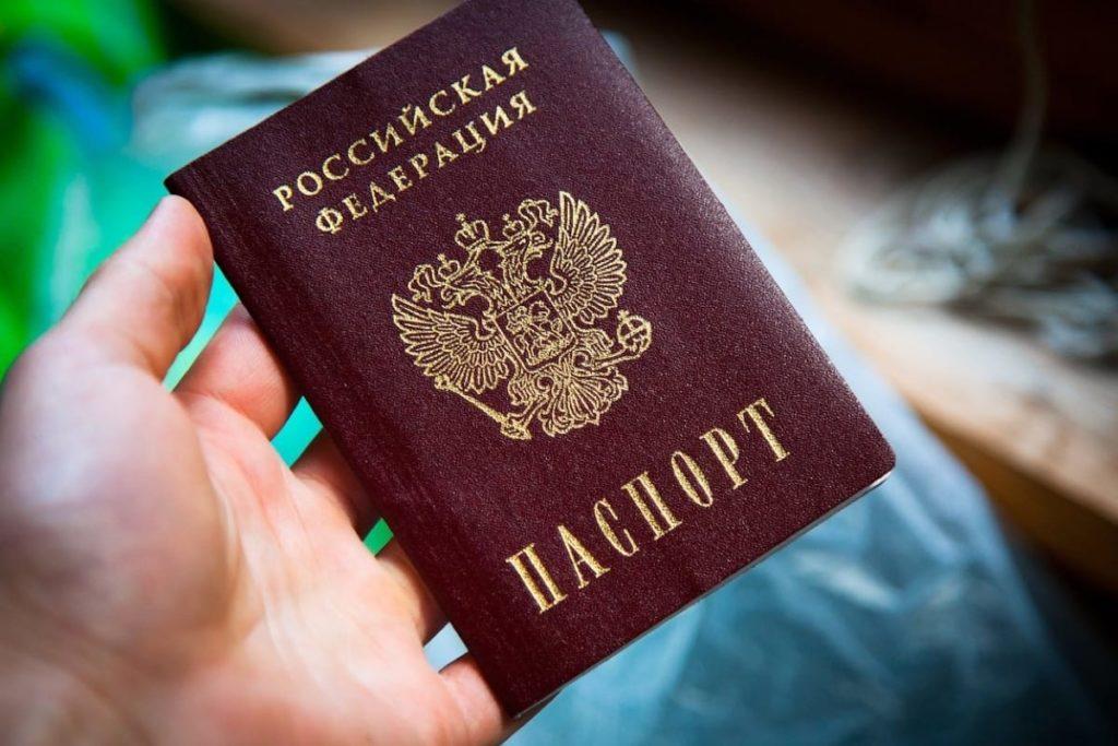Отправка паспорта