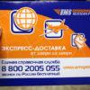 Отправка посылок, писем, документов через EMS: порядок действий, ограничения, что важно знать