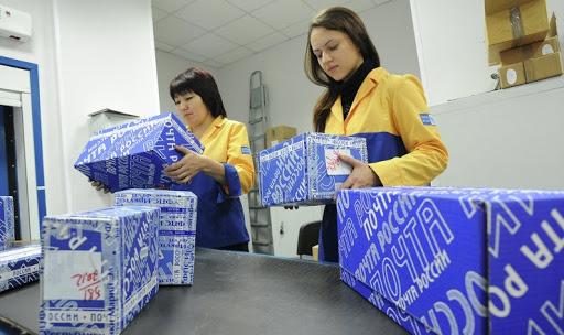 Посылка Почты России