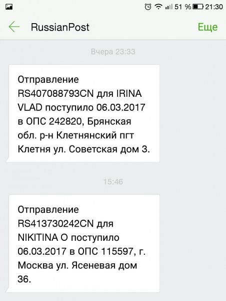 СМС о движении посылки