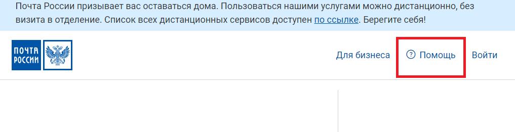 """Вкладка """"Помощь"""""""