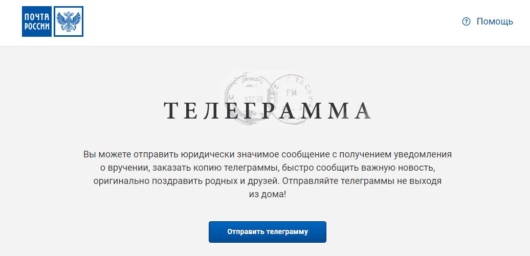 Отправка через сайт