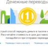 Перевод денег через Почту России: типы переводов, преимущества, алгоритм