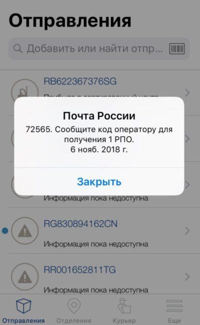 Код по СМС