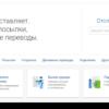 Регистрация на сайте и в приложении Почты России: процедура, преимущества, нюансы
